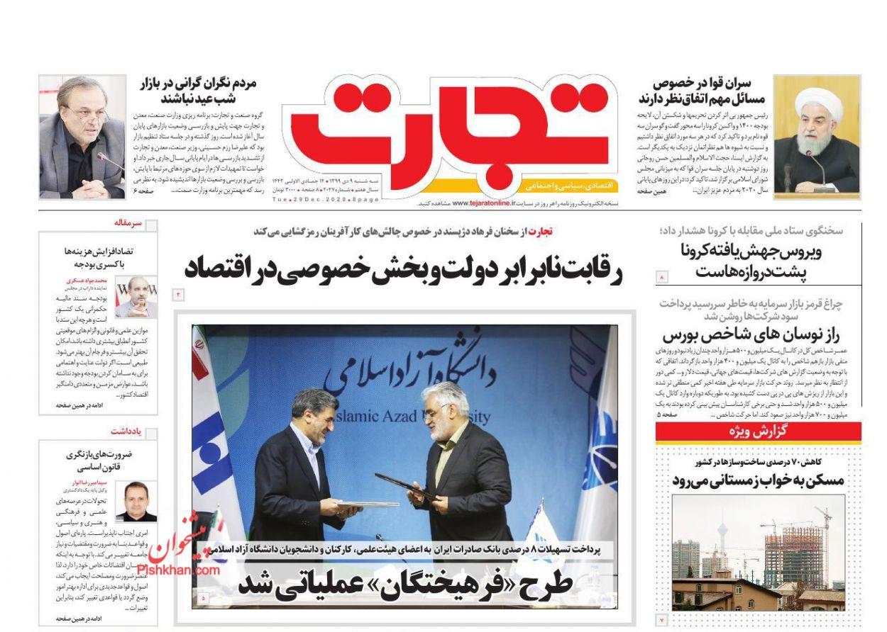 عناوین اخبار روزنامه تجارت در روز سهشنبه ۹ دی