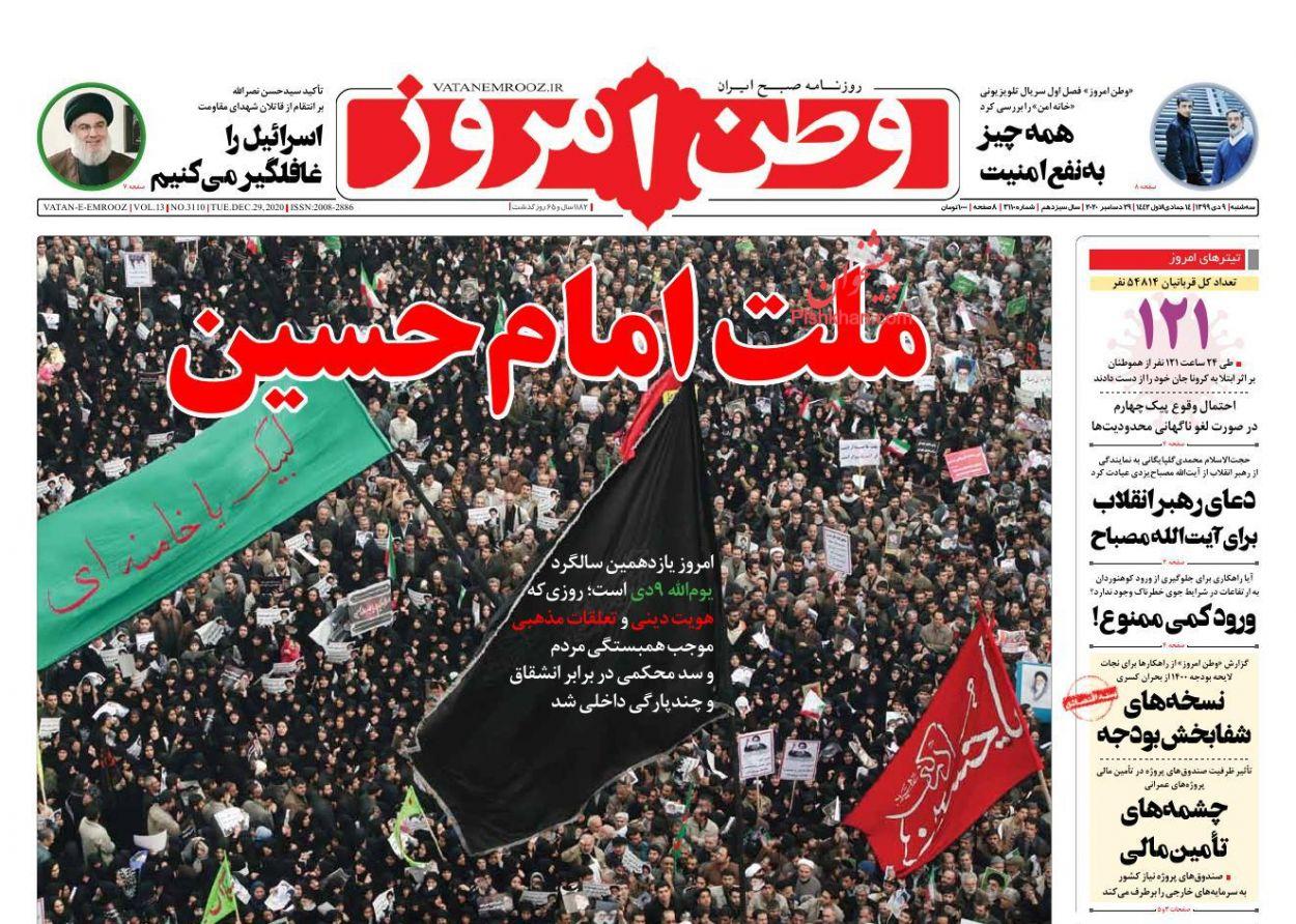 عناوین اخبار روزنامه وطن امروز در روز سهشنبه ۹ دی