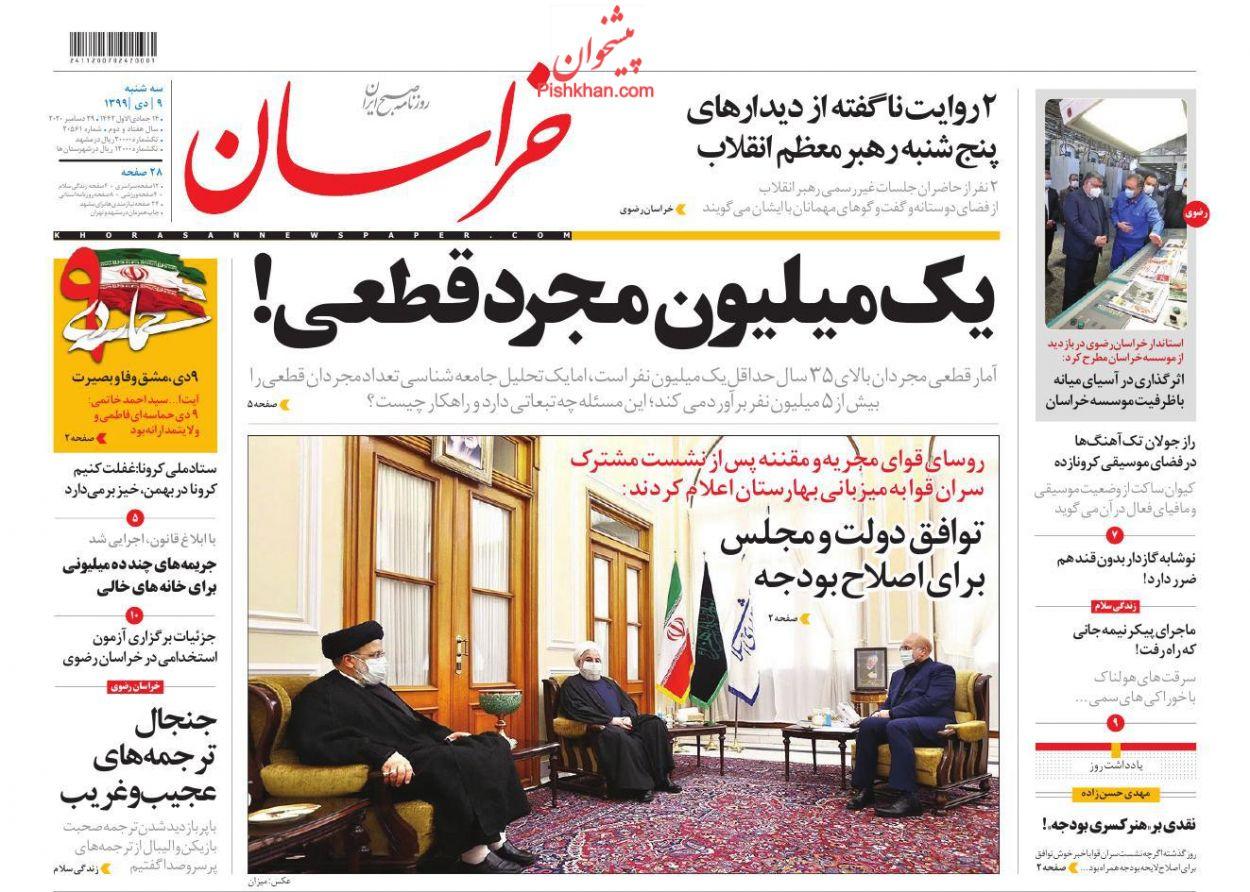 عناوین اخبار روزنامه خراسان در روز سهشنبه ۹ دی