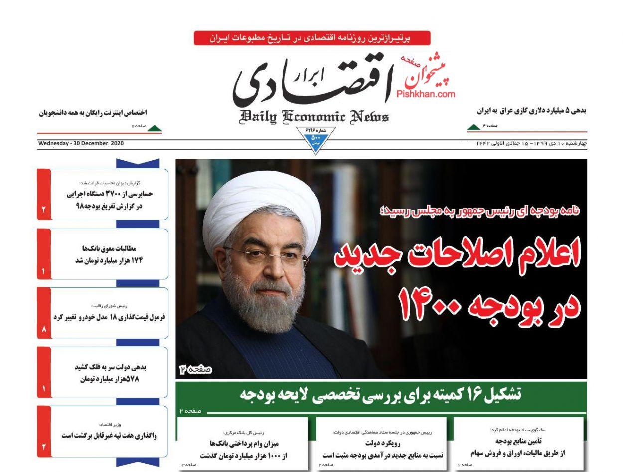 عناوین اخبار روزنامه ابرار اقتصادی در روز چهارشنبه ۱۰ دی