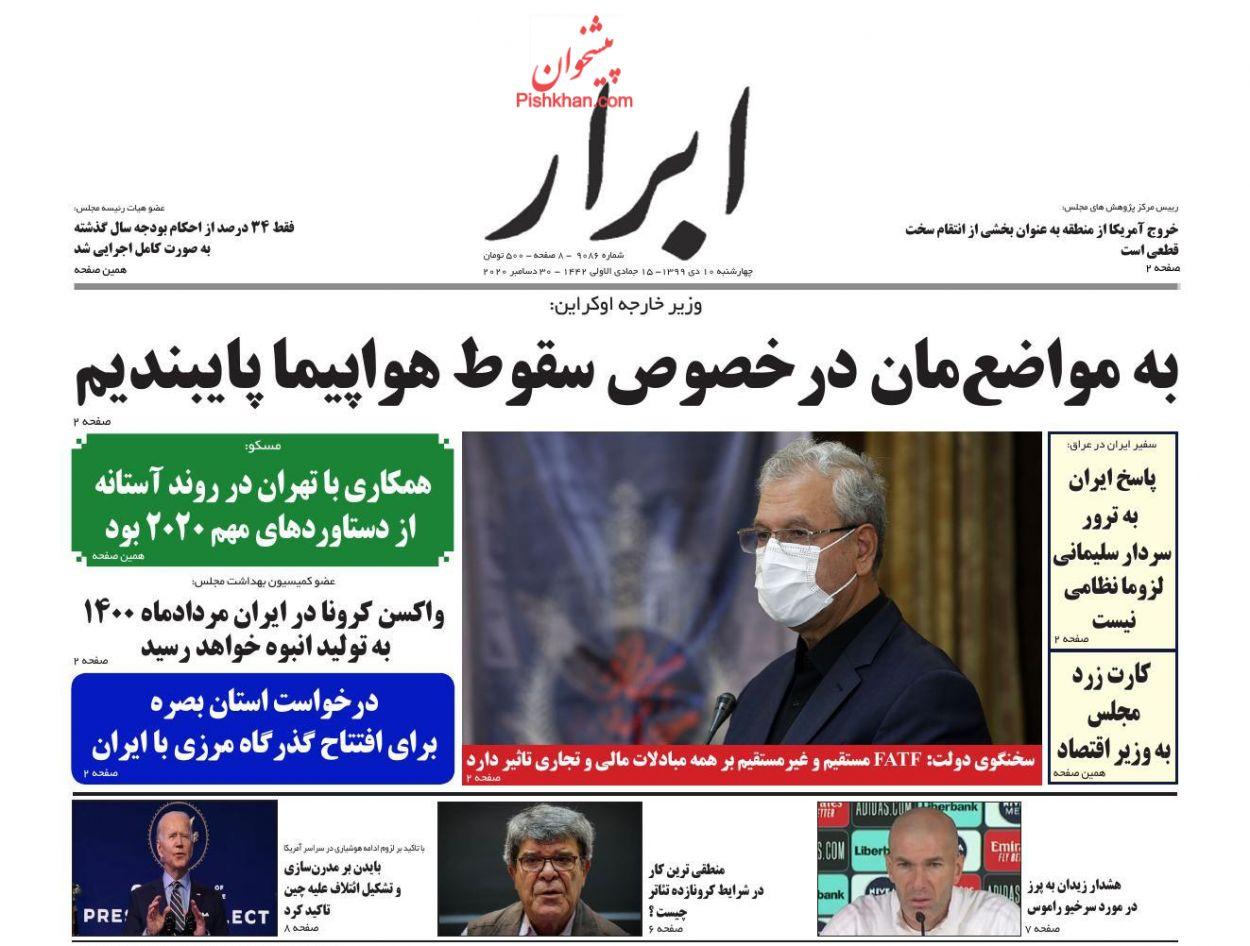 عناوین اخبار روزنامه ابرار در روز چهارشنبه ۱۰ دی