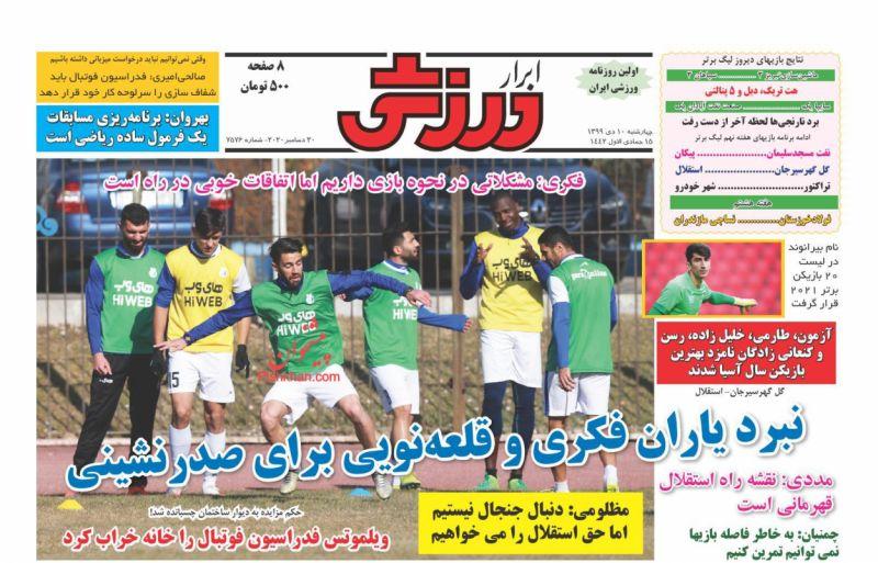 عناوین اخبار روزنامه ابرار ورزشى در روز چهارشنبه ۱۰ دی