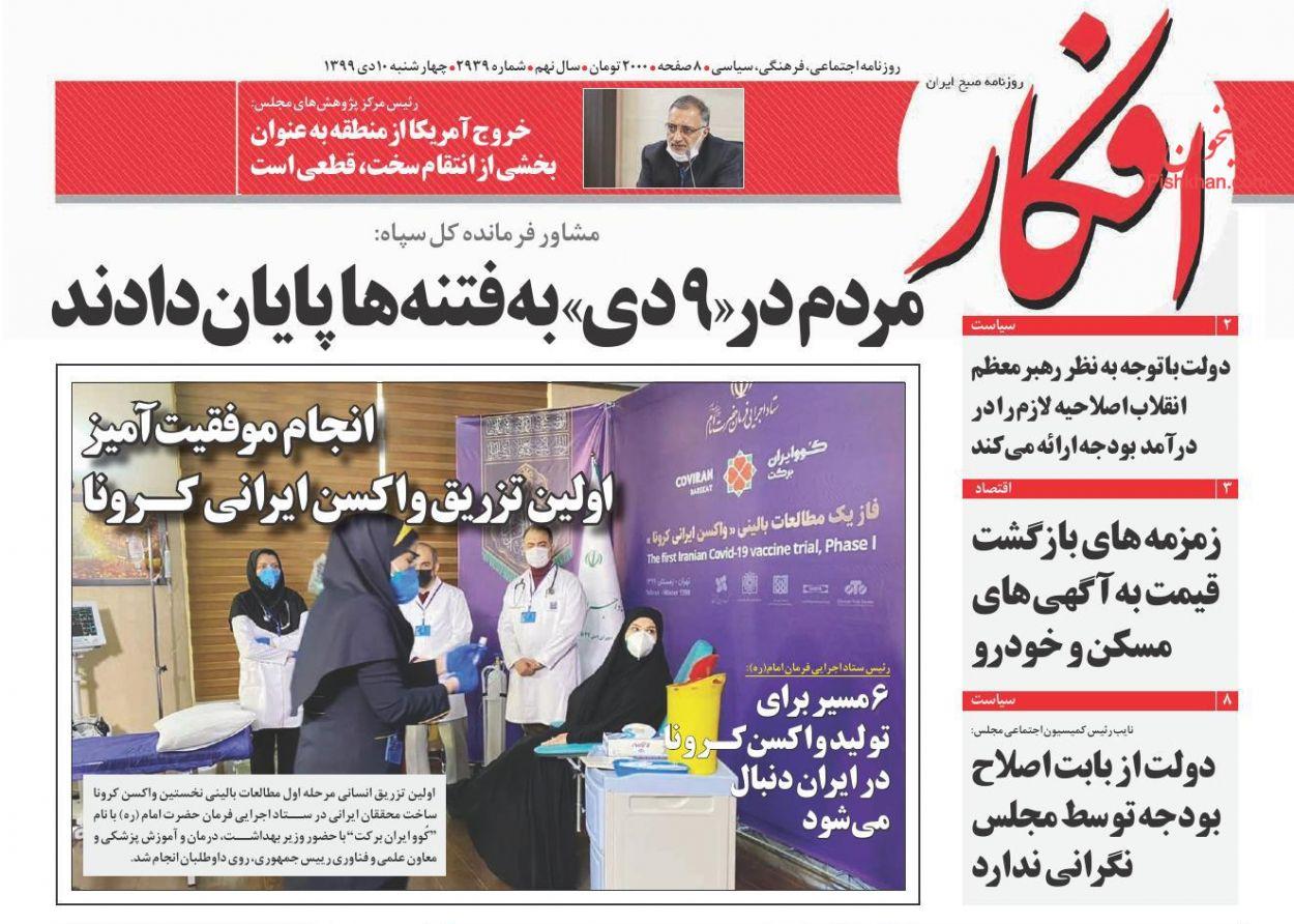 عناوین اخبار روزنامه افکار در روز چهارشنبه ۱۰ دی