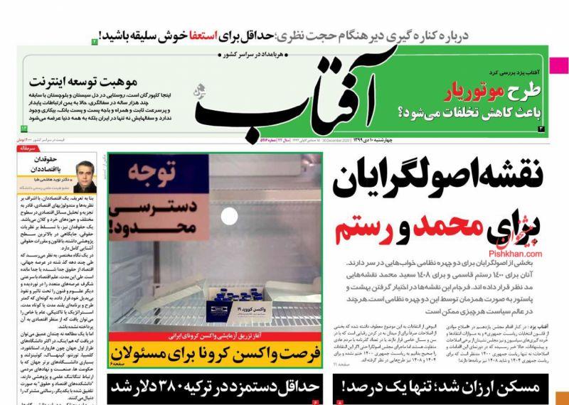 عناوین اخبار روزنامه آفتاب یزد در روز چهارشنبه ۱۰ دی