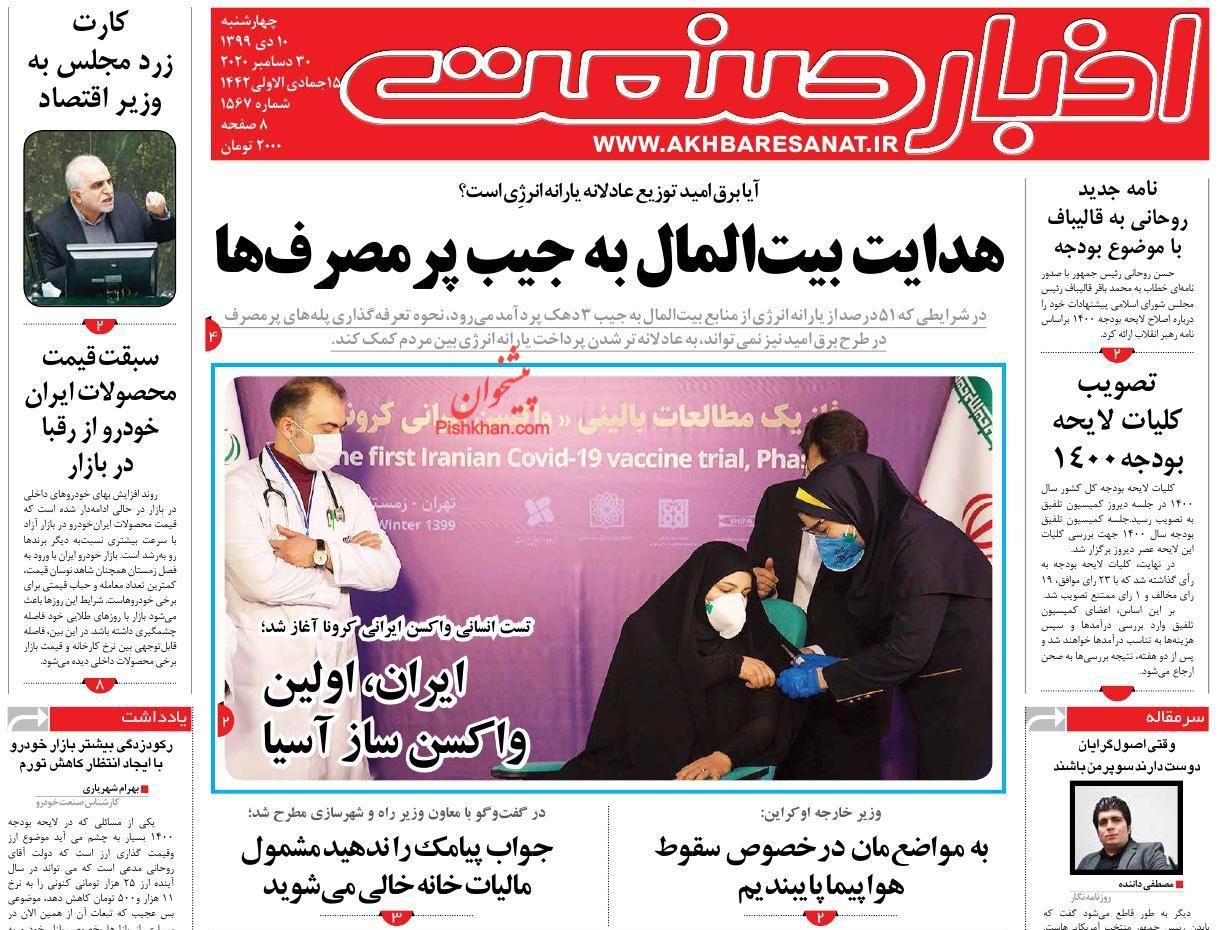 عناوین اخبار روزنامه اخبار صنعت در روز چهارشنبه ۱۰ دی