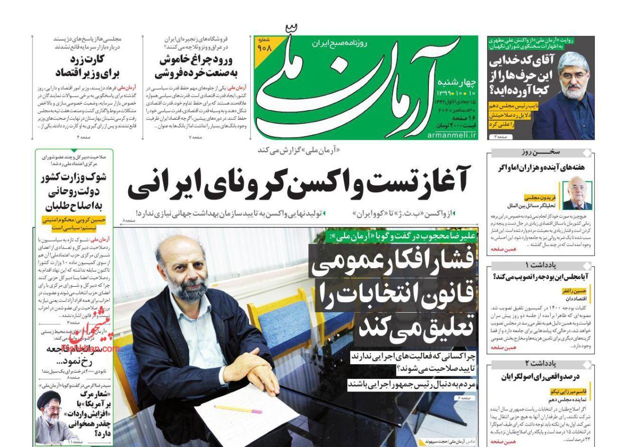 عناوین اخبار روزنامه آرمان ملی در روز چهارشنبه ۱۰ دی