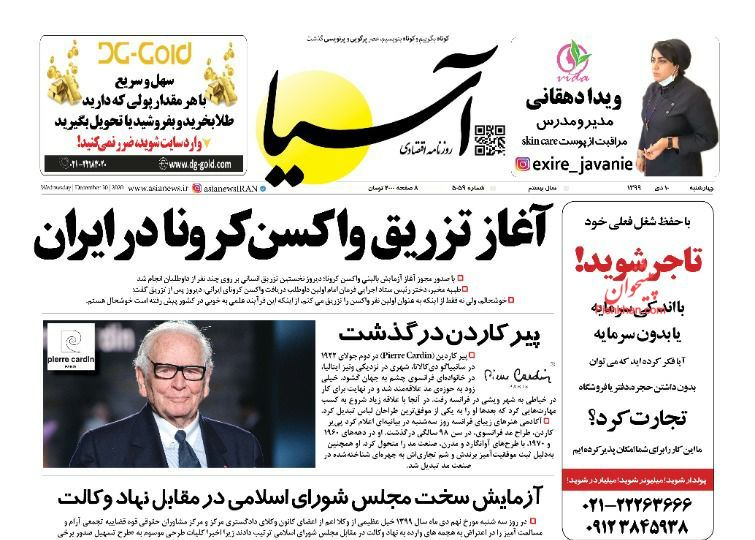 عناوین اخبار روزنامه آسیا در روز چهارشنبه ۱۰ دی