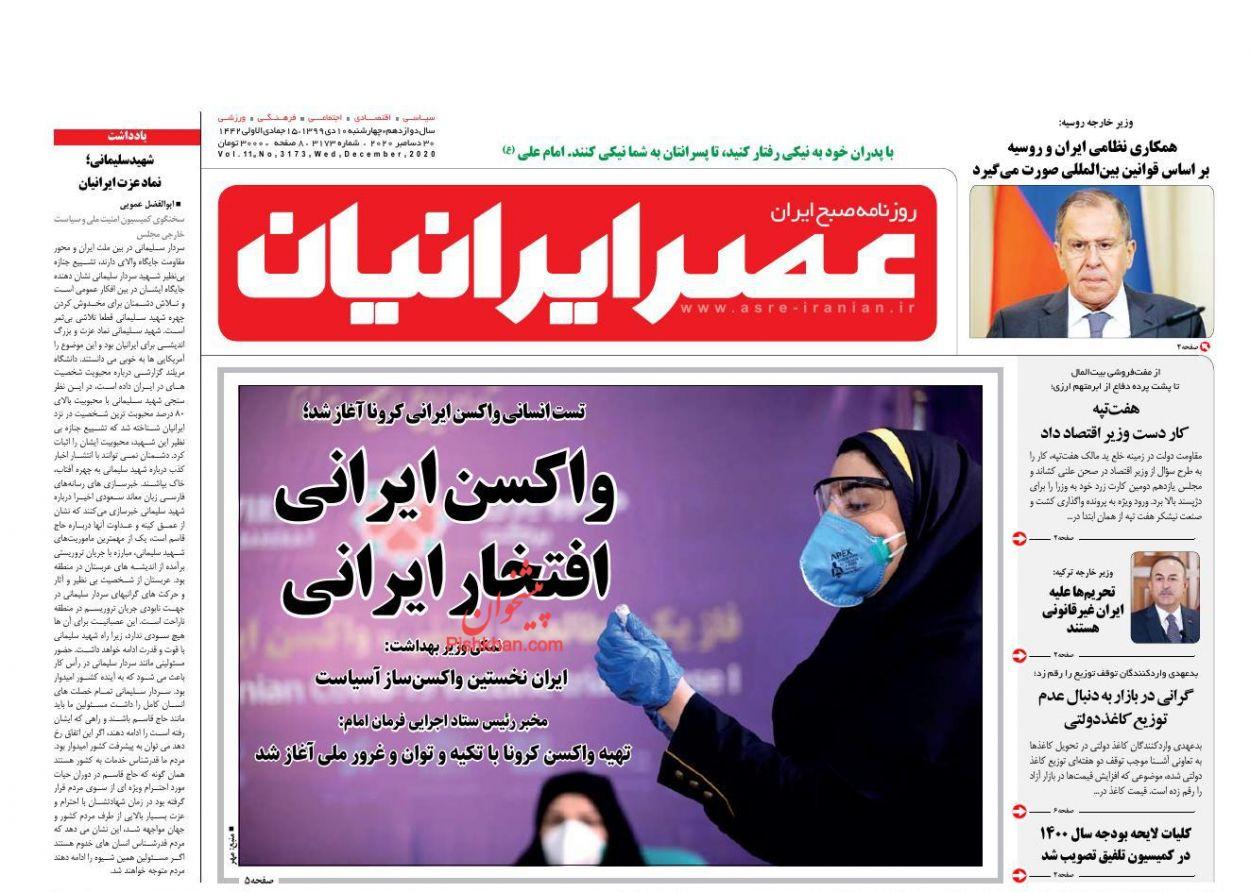 عناوین اخبار روزنامه عصر ایرانیان در روز چهارشنبه ۱۰ دی