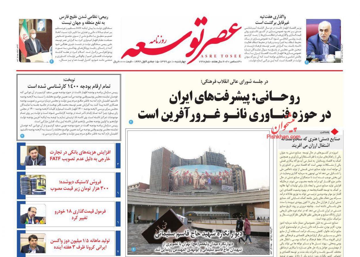 عناوین اخبار روزنامه عصر توسعه در روز چهارشنبه ۱۰ دی