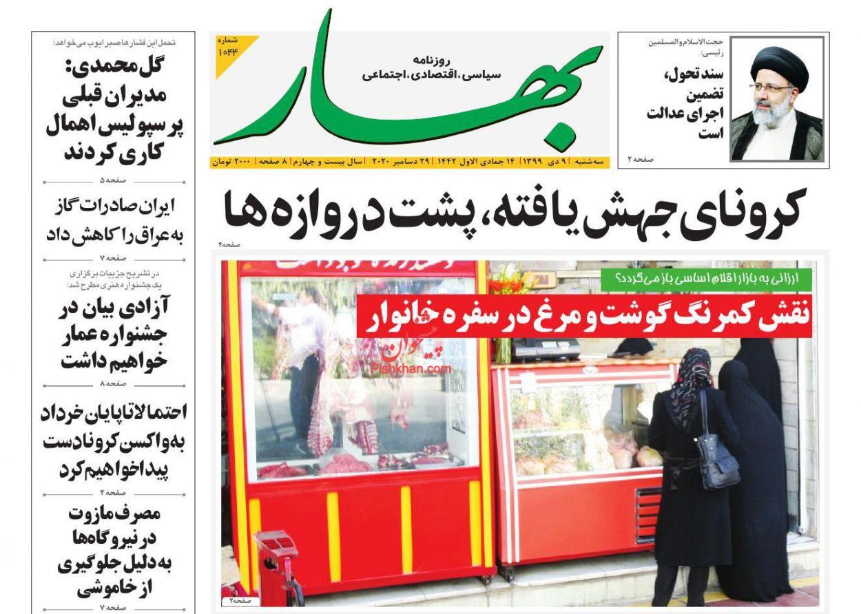 عناوین اخبار روزنامه بهار در روز چهارشنبه ۱۰ دی