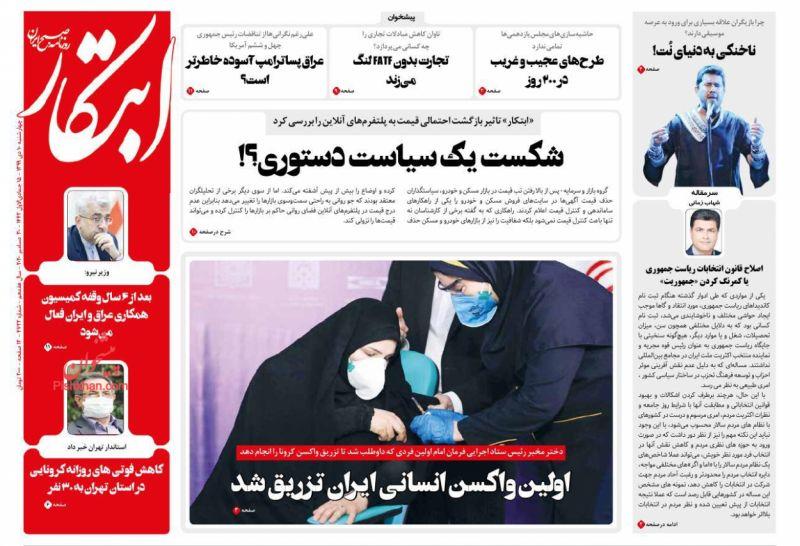 عناوین اخبار روزنامه ابتکار در روز چهارشنبه ۱۰ دی