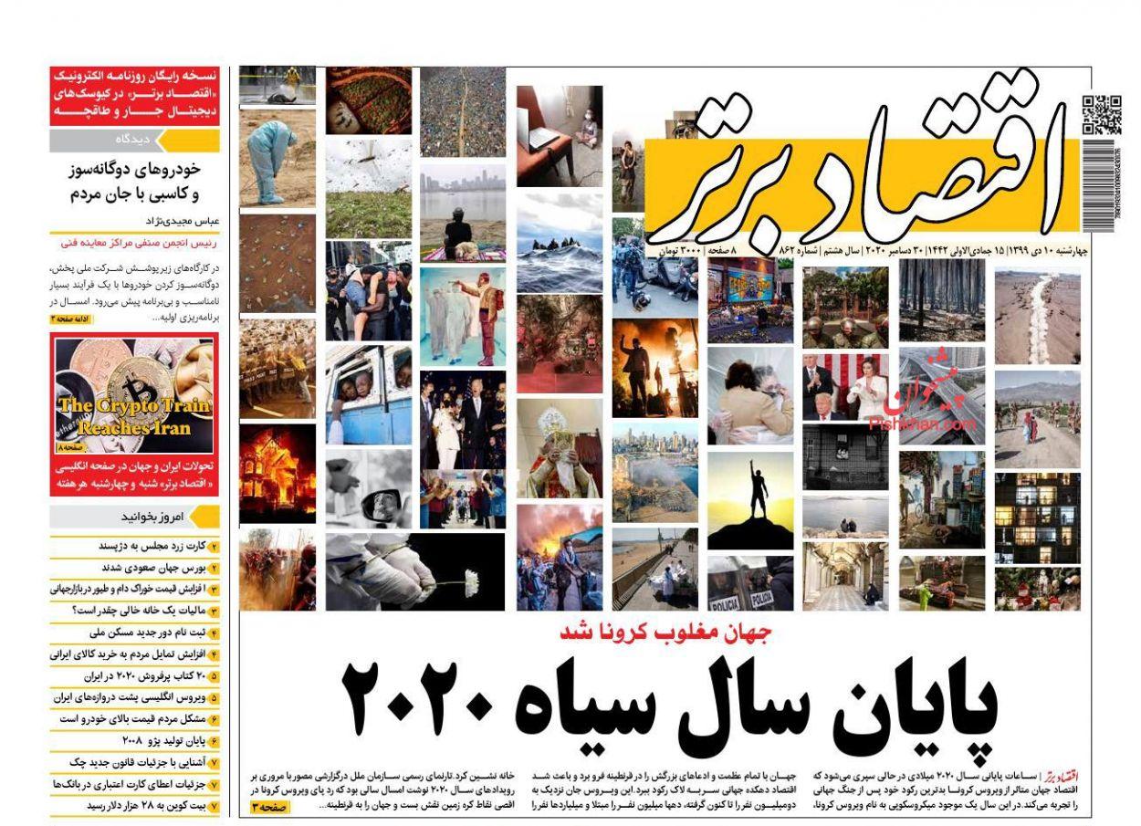 عناوین اخبار روزنامه اقتصاد برتر در روز چهارشنبه ۱۰ دی