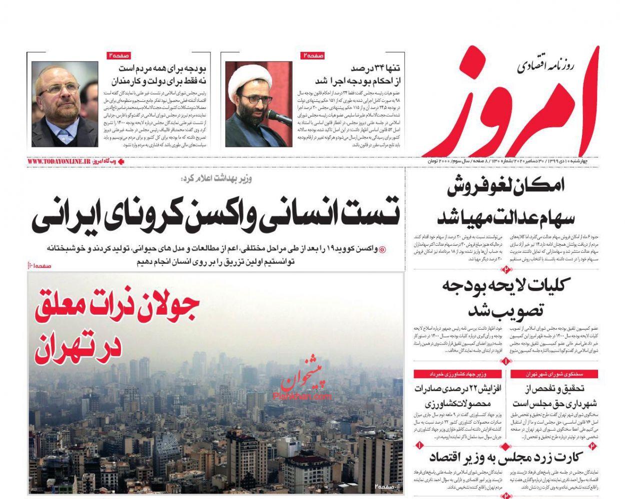 عناوین اخبار روزنامه امروز در روز چهارشنبه ۱۰ دی