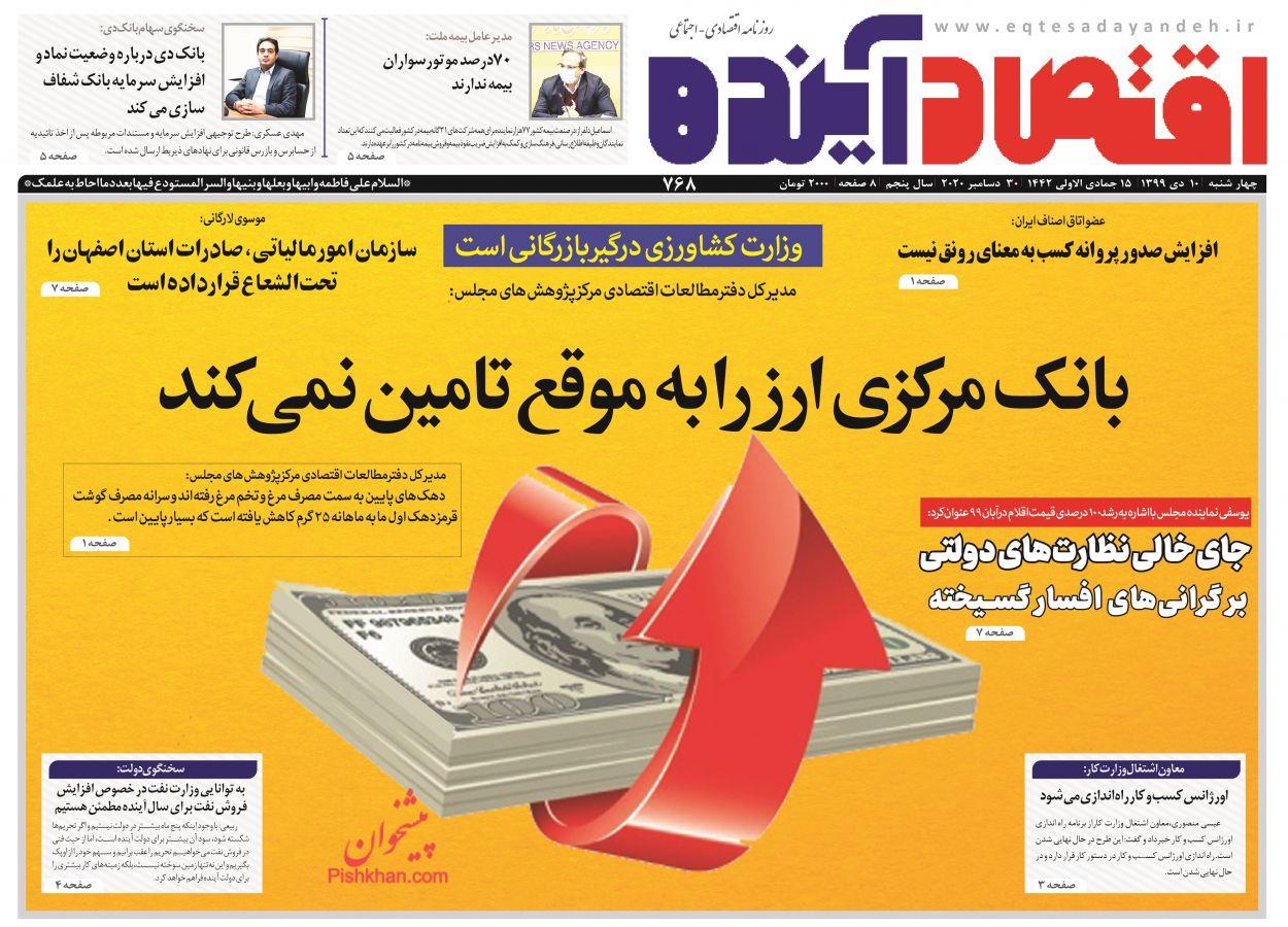 عناوین اخبار روزنامه اقتصاد آینده در روز چهارشنبه ۱۰ دی