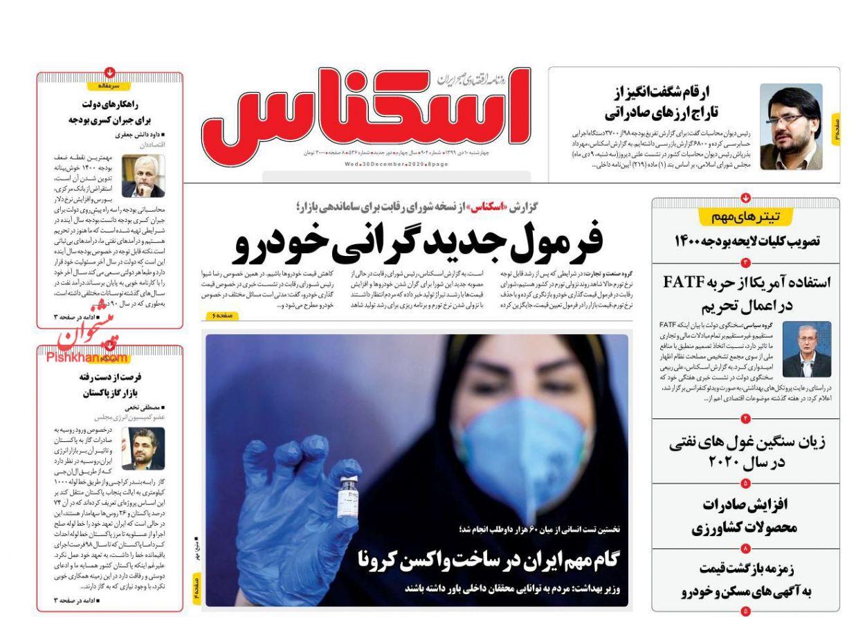 عناوین اخبار روزنامه اسکناس در روز چهارشنبه ۱۰ دی