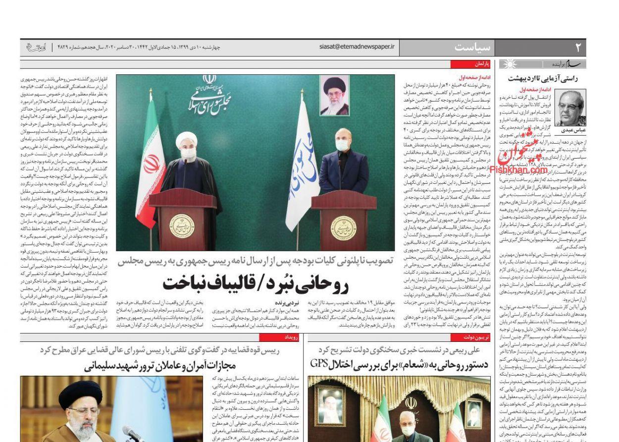 عناوین اخبار روزنامه اعتماد در روز چهارشنبه ۱۰ دی