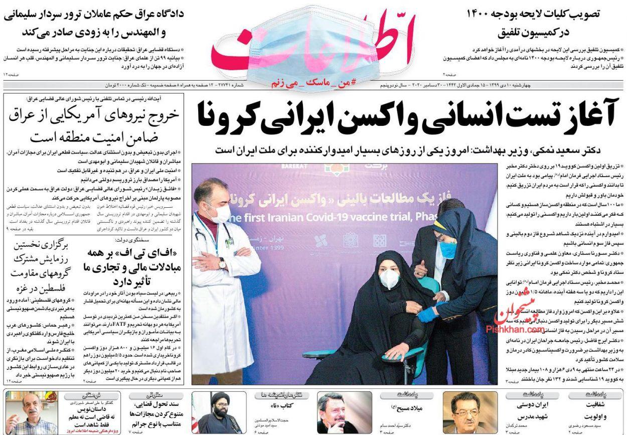 عناوین اخبار روزنامه اطلاعات در روز چهارشنبه ۱۰ دی