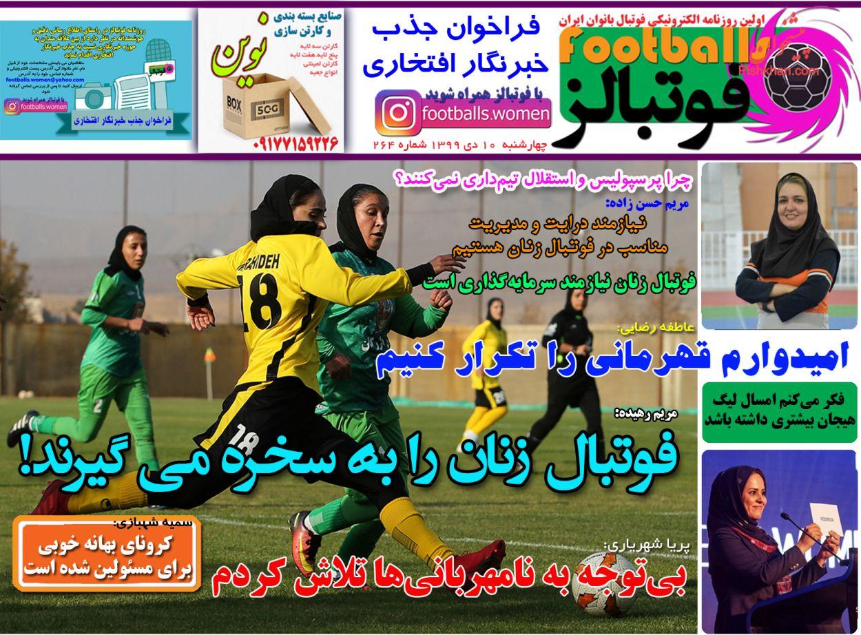 عناوین اخبار روزنامه فوتبالز در روز چهارشنبه ۱۰ دی
