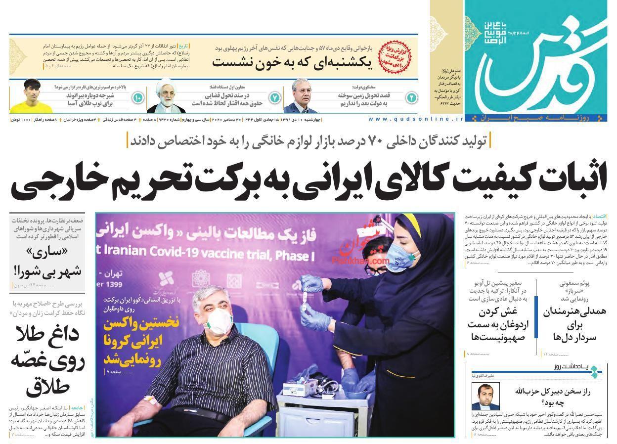 عناوین اخبار روزنامه قدس در روز چهارشنبه ۱۰ دی