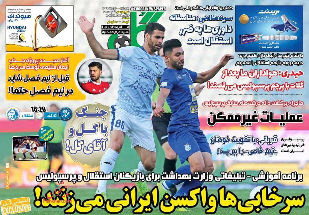 عناوین اخبار روزنامه گل در روز چهارشنبه ۱۰ دی