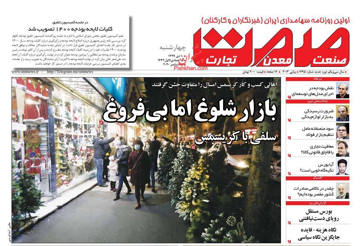 عناوین اخبار روزنامه صمت در روز چهارشنبه ۱۰ دی