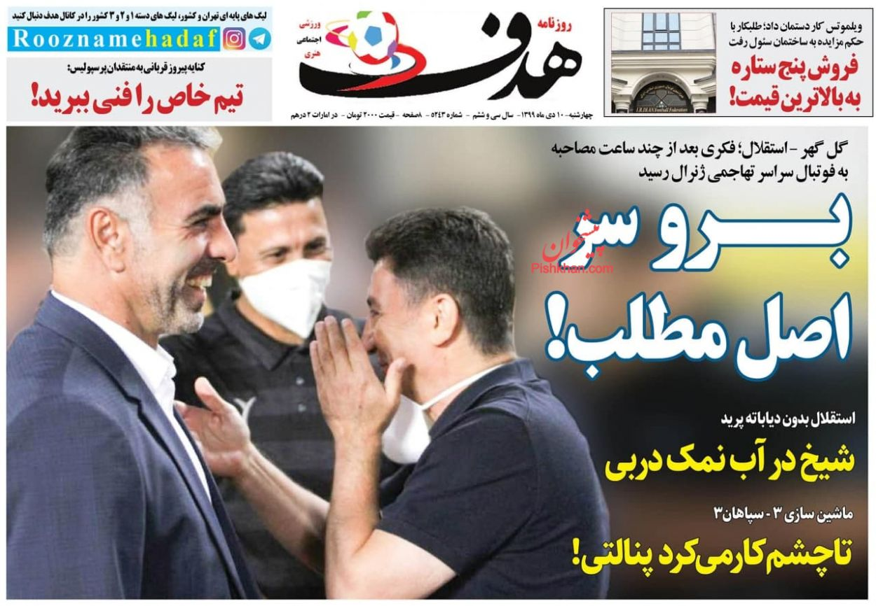 عناوین اخبار روزنامه هدف در روز چهارشنبه ۱۰ دی
