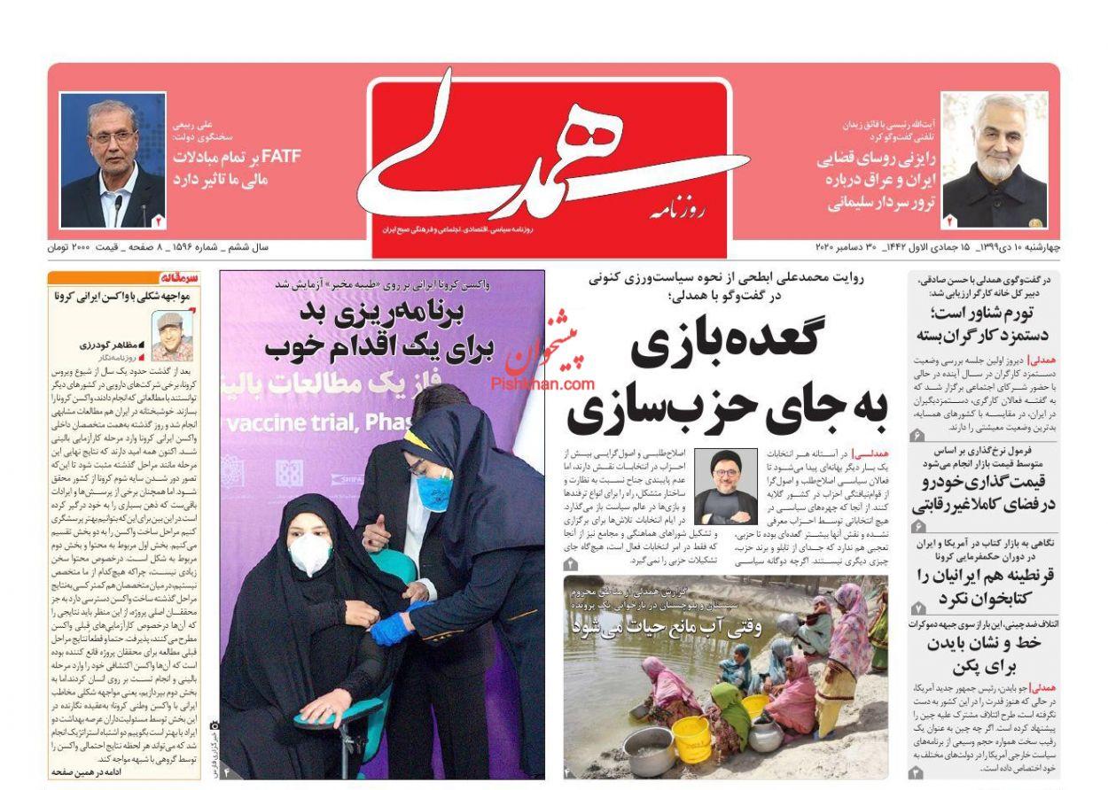 عناوین اخبار روزنامه همدلی در روز چهارشنبه ۱۰ دی