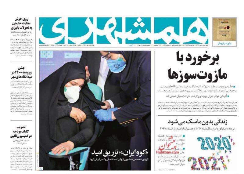عناوین اخبار روزنامه همشهری در روز چهارشنبه ۱۰ دی