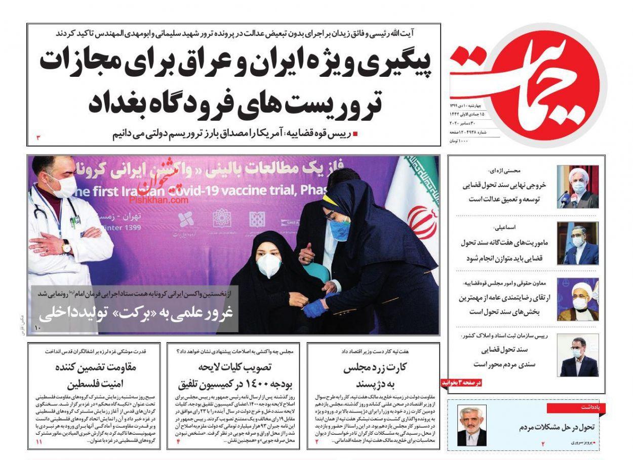 عناوین اخبار روزنامه حمایت در روز چهارشنبه ۱۰ دی