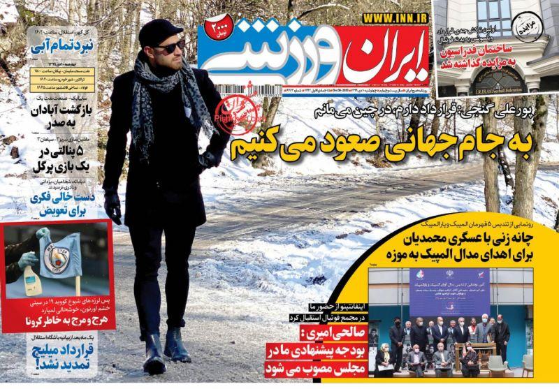 عناوین اخبار روزنامه ایران ورزشی در روز چهارشنبه ۱۰ دی