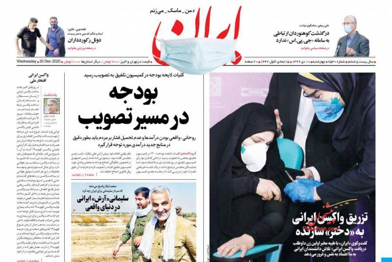 عناوین اخبار روزنامه ایران در روز چهارشنبه ۱۰ دی
