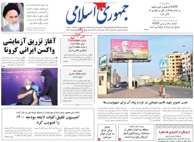 عناوین اخبار روزنامه جمهوری اسلامی در روز چهارشنبه ۱۰ دی