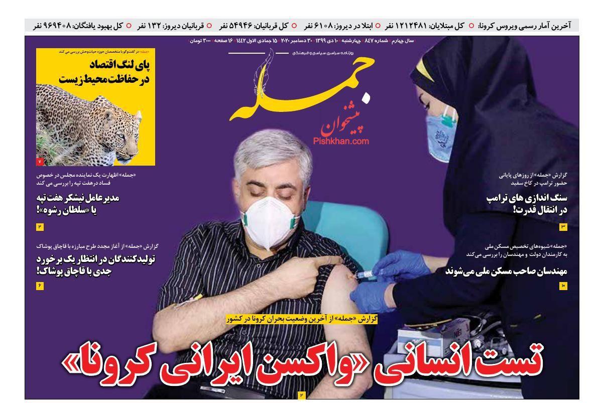 عناوین اخبار روزنامه جمله در روز چهارشنبه ۱۰ دی