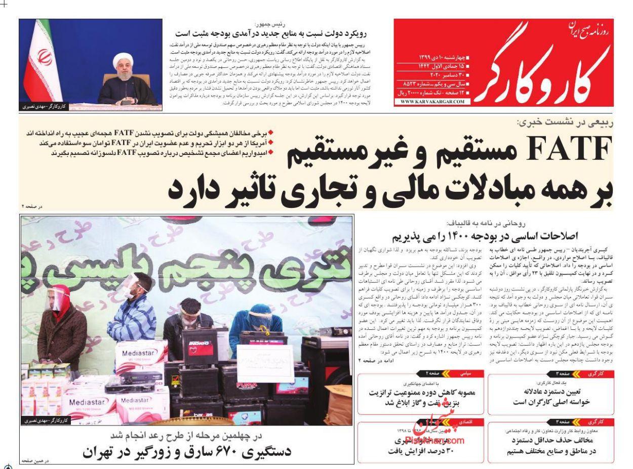 عناوین اخبار روزنامه کار و کارگر در روز چهارشنبه ۱۰ دی