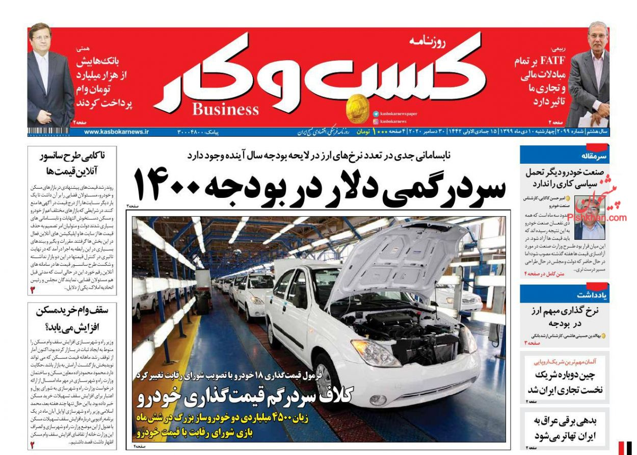 عناوین اخبار روزنامه کسب و کار در روز چهارشنبه ۱۰ دی