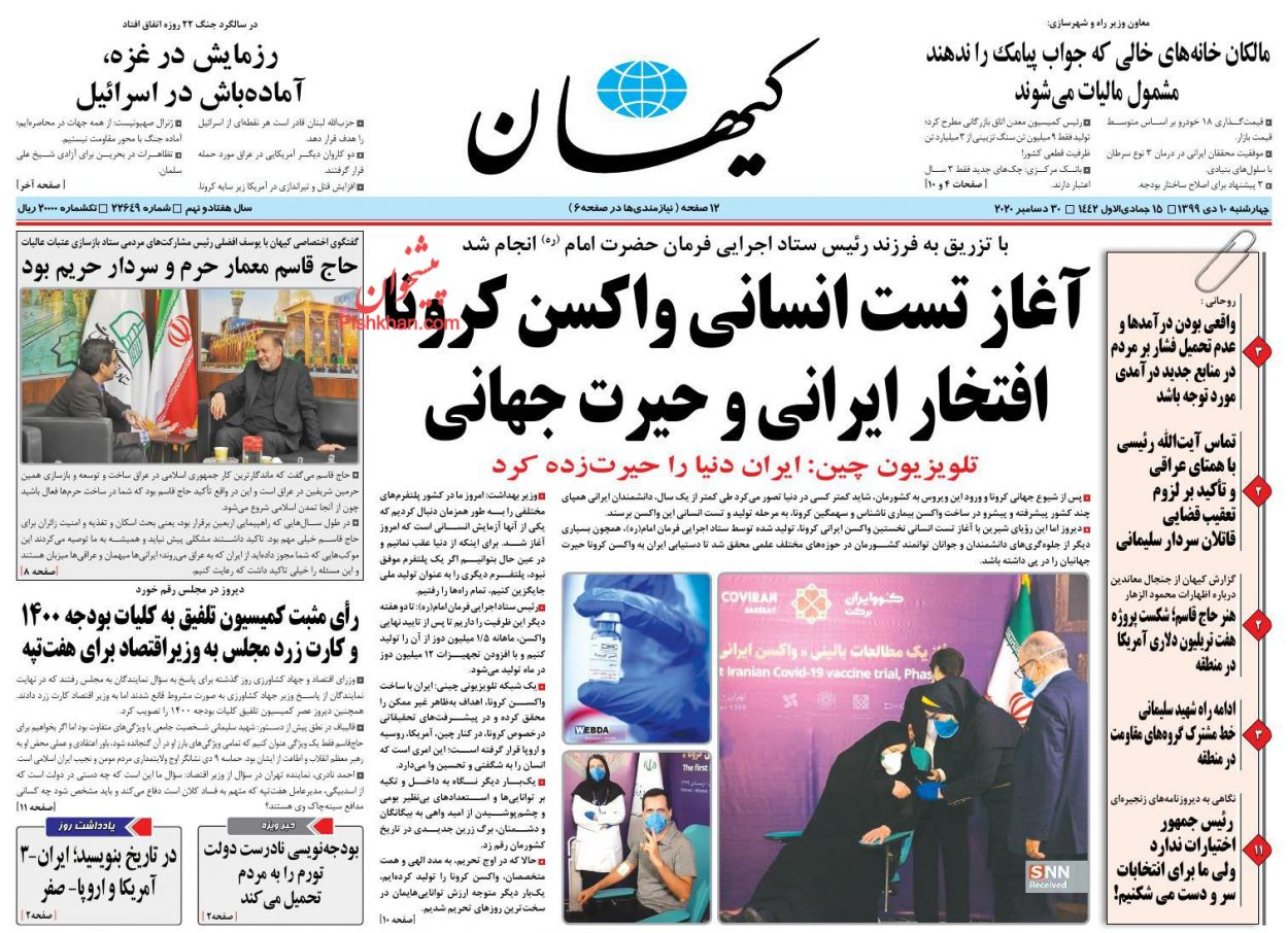 عناوین اخبار روزنامه کیهان در روز چهارشنبه ۱۰ دی