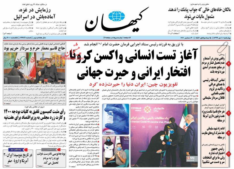 عناوین اخبار روزنامه کيهان در روز چهارشنبه ۱۰ دی