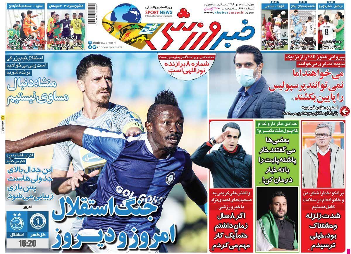عناوین اخبار روزنامه خبر ورزشی در روز چهارشنبه ۱۰ دی