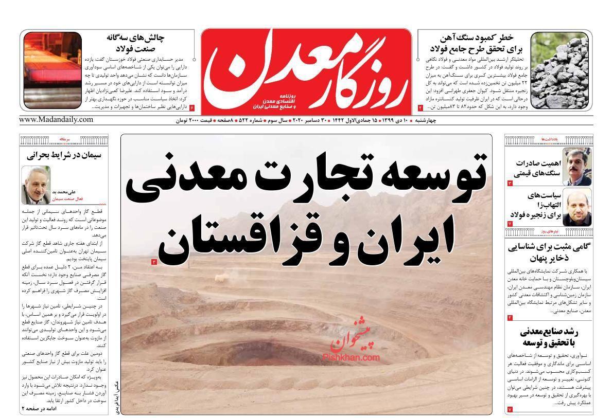 عناوین اخبار روزنامه روزگار معدن در روز چهارشنبه ۱۰ دی
