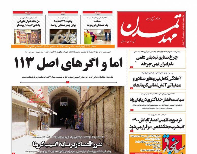 عناوین اخبار روزنامه مهد تمدن در روز چهارشنبه ۱۰ دی