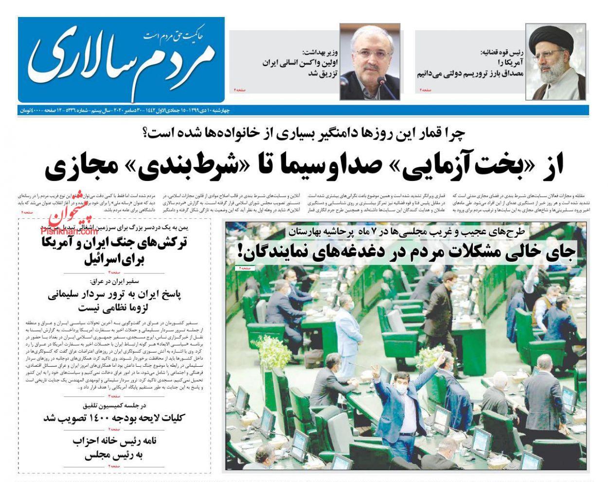 عناوین اخبار روزنامه مردم سالاری در روز چهارشنبه ۱۰ دی