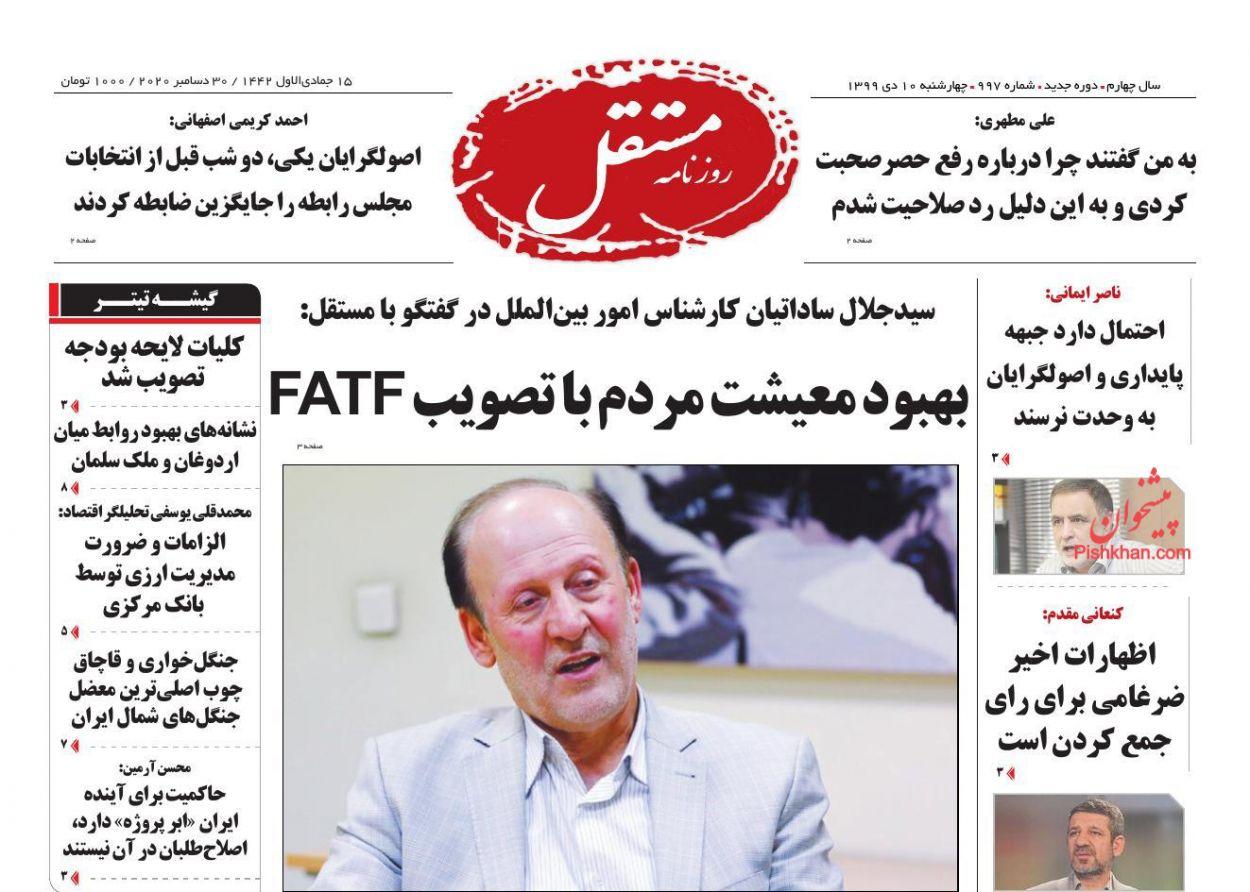 عناوین اخبار روزنامه مستقل در روز چهارشنبه ۱۰ دی