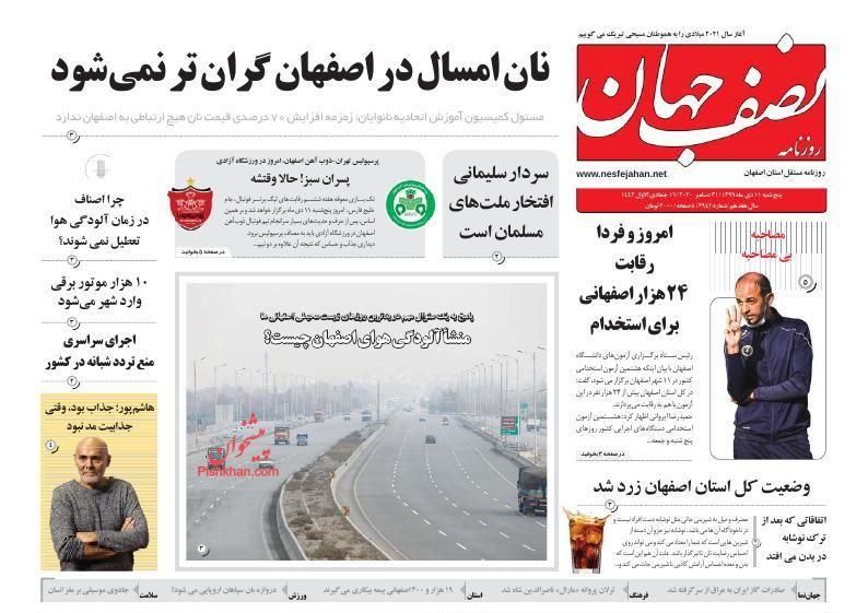 عناوین اخبار روزنامه نصف جهان در روز چهارشنبه ۱۰ دی