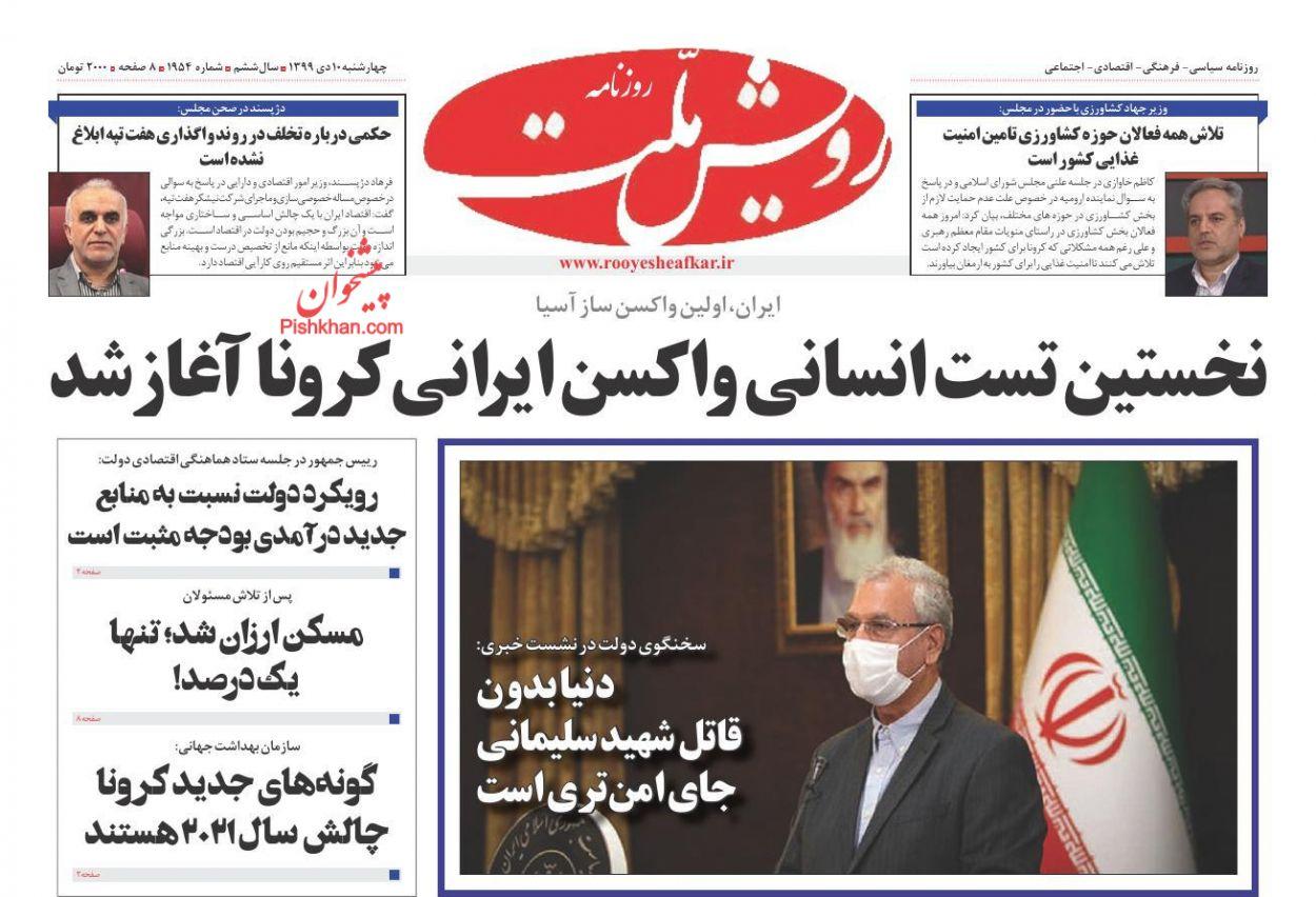عناوین اخبار روزنامه رویش ملت در روز چهارشنبه ۱۰ دی