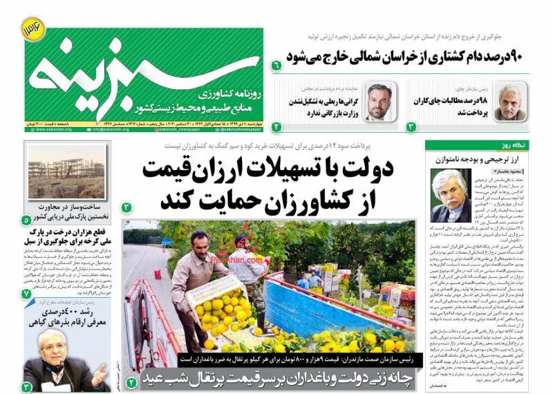 عناوین اخبار روزنامه سبزینه در روز چهارشنبه ۱۰ دی