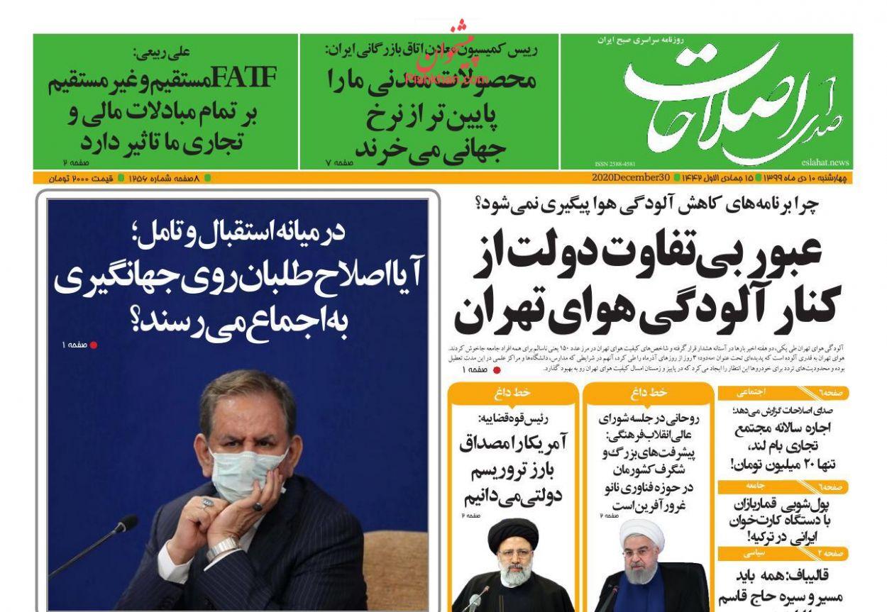عناوین اخبار روزنامه صدای اصلاحات در روز چهارشنبه ۱۰ دی