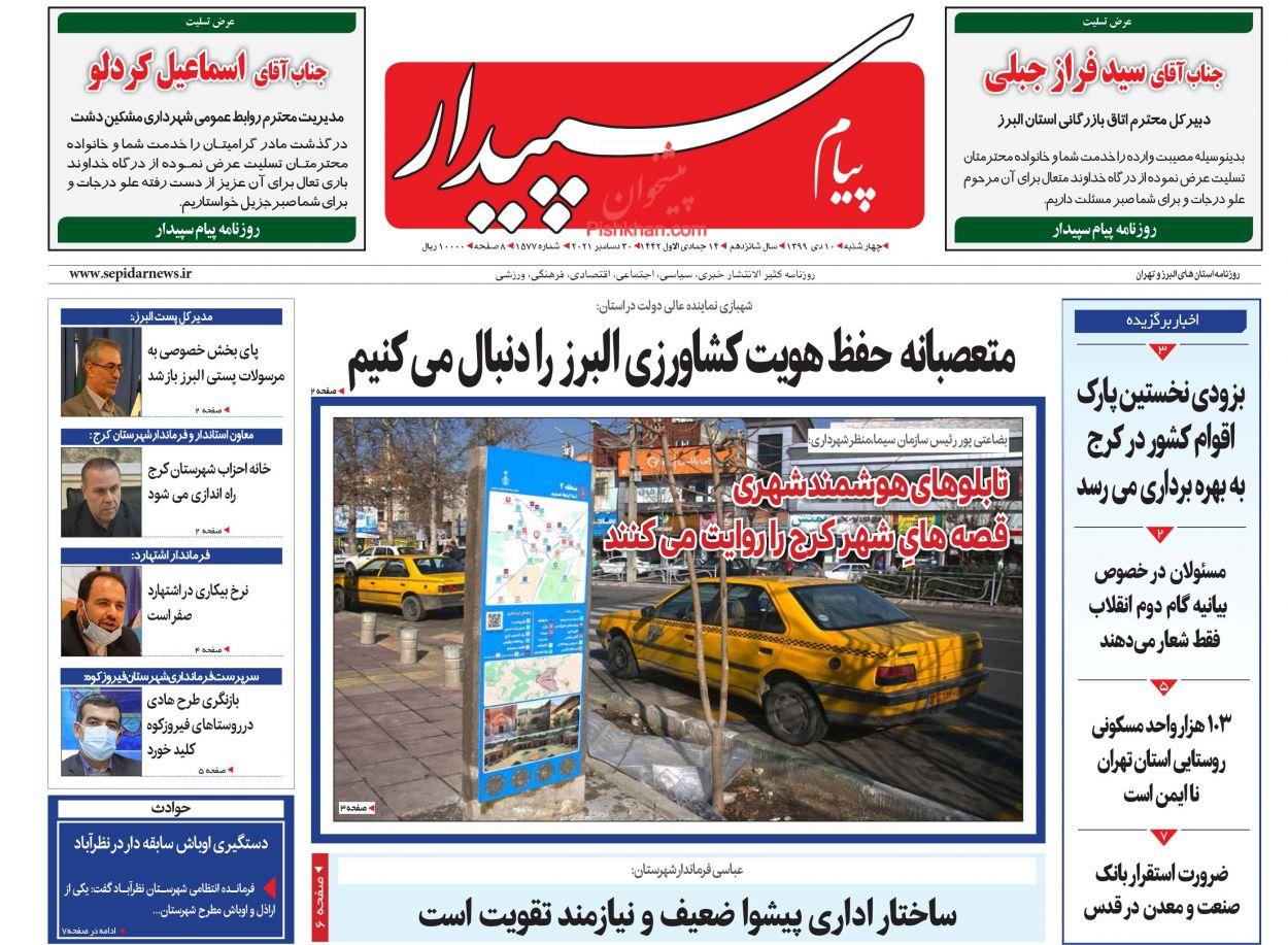 عناوین اخبار روزنامه پیام سپیدار در روز چهارشنبه ۱۰ دی