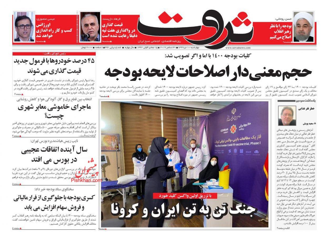 عناوین اخبار روزنامه ثروت در روز چهارشنبه ۱۰ دی
