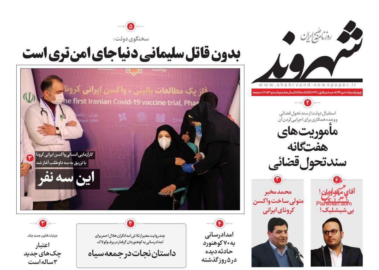 عناوین اخبار روزنامه شهروند در روز چهارشنبه ۱۰ دی