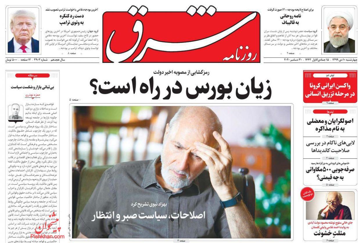 عناوین اخبار روزنامه شرق در روز چهارشنبه ۱۰ دی